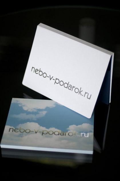 коробка от Неба в подарок