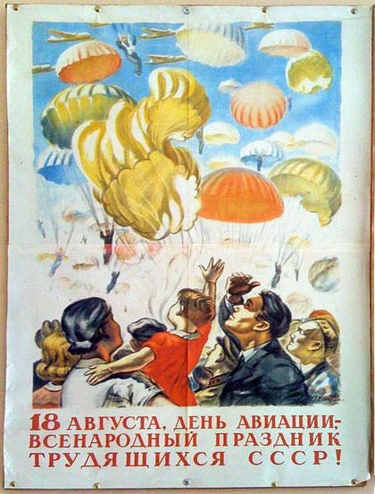 советский плакат про парашютистов